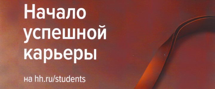 Выпускники Института иностранных языков среди наиболее востребованных специалистов на рынке труда