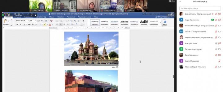 Защитой проектов в школе № 2065 завершилось обучение по общеразвивающей программе для школьников «Цивилизационное наследие России в Москве»