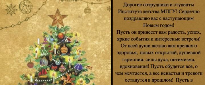 Директор Института детства А.А. Алмазова и Студенческий совет поздравляют с Новым годом!