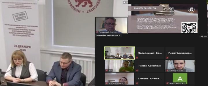 Профессор МПГУ С.Д. Половецкий выступил с докладом на пленарном заседании Международной научно-практической конференции