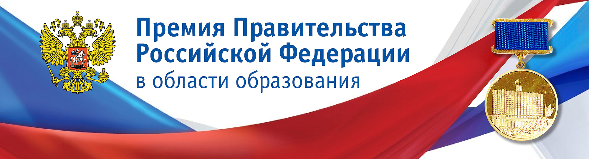 Премия-Правительства-РФ