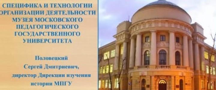 МПГУ и МГПУ: расширяется и крепнет педагогическое партнерство