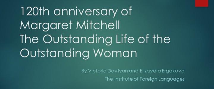 Завтра будет новый день… Маргарет Митчелл. Женщина-легенда.