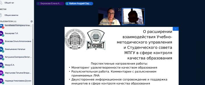 Продолжение сотрудничества Учебно-методического управления  и Студенческого совета МПГУ