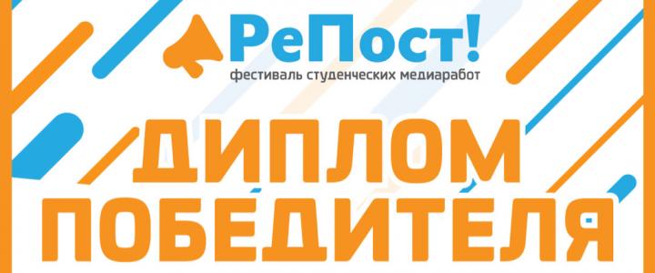 """Студенты """"7-ой Мастерской"""" одержали победу в конкурсе """"РеПост!"""""""