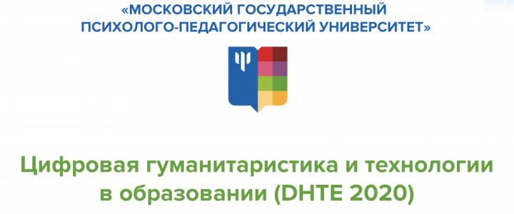 Преподаватели ИМИ приняли участие в конференции «Цифровая гуманитаристика и технологии в образовании» (DHTE 2020)
