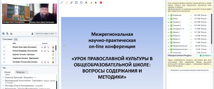 Межрегиональная научно-практическая онлайн-конференция «Урок православной культуры в общеобразовательной школе: вопросы содержания и методики»