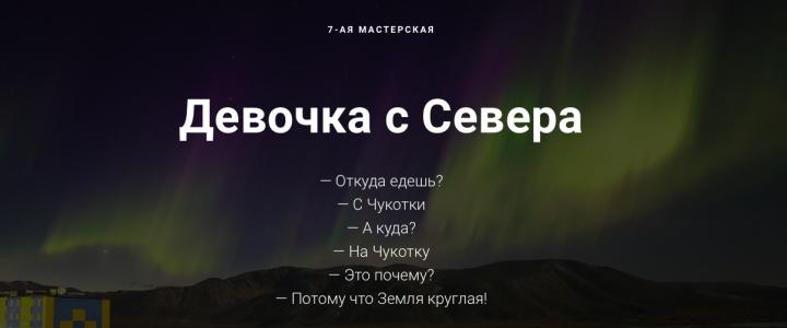 «7-ая Мастерская» рассказала о студентках МПГУ с Крайнего Севера