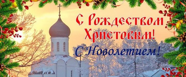 Поздравление с Новым годом Совета ветеранов МПГУ