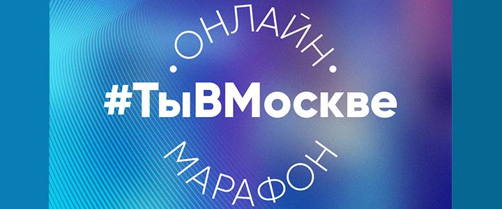 Онлайн-марафон для молодежи Москвы продолжается!