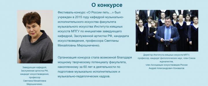 В МПГУ завершился IV Международный фестиваль-конкурс «О России петь…»