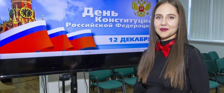Культурно-воспитательный центр Ставропольского филиала МПГУ провел онлайн-игру «Знатоки Конституции Российской Федерации»
