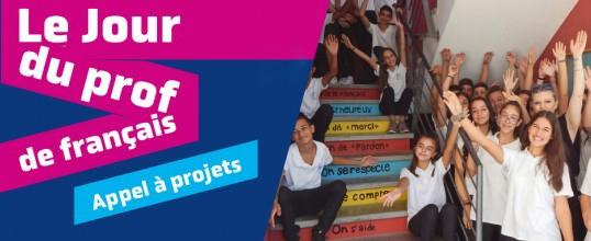 Институт Французского языка в России объявляет о конкурсе «Новая практика: Проекты для будущего».