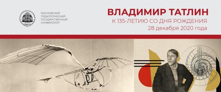 Художественно-графический факультет Института изящных искусств МПГУ поздравляет всех с 135-летием русского живописца Владимира Татлина