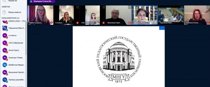 Онлайн собрание с иностранными учащимися МПГУ (географический факультет, ИМО, ИФТИС, ИМиИ)
