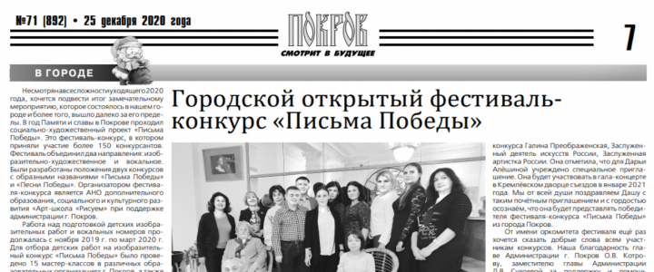 Газета «Покров смотрит в будущее» о Фестивале «Письма Победы»
