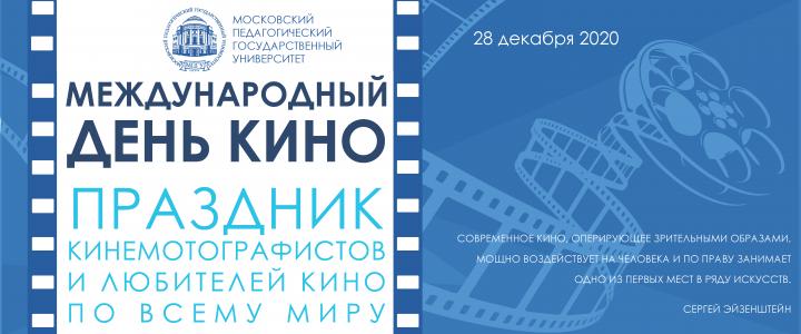 Художественно-графический факультет Института изящных искусств МПГУ поздравляет всех с Международным днём кино!