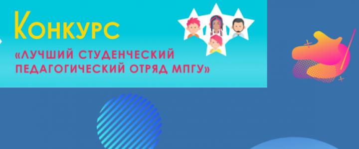 Внимание: Конкурс «Лучший студенческий педагогический отряд МПГУ – 2020»!