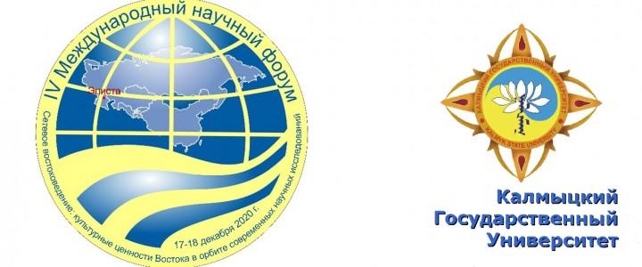 Представители Института иностранных языков на крупной международной конференции востоковедов в Элисте