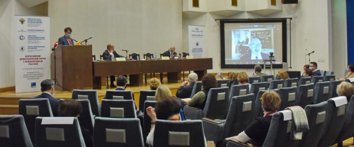 II Всероссийский демографический форум
