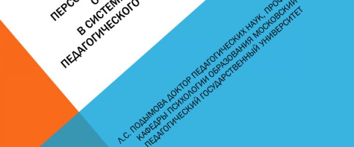 Симпозиум членов-участников китайско-российского союза высших педагогических учебных заведений