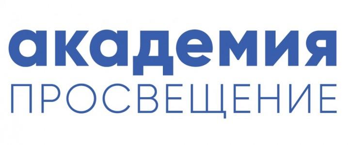Академия «Просвещение» благодарит МПГУ за разработку программы для «Артека»