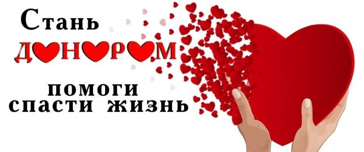 Сдадим кровь вместе