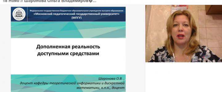 Университетская среда в МПГУ: вебинар «Дополненная реальность доступными средствами» провела О.В.Шаронова