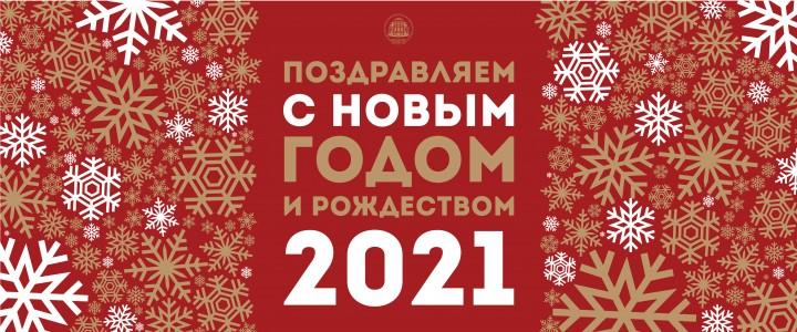 Поздравление с Новым 2021 годом от Художественно-графического факультета Института изящных искусств МПГУ