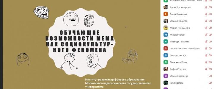 В МПГУ прошел интерактивный вебинар «Обучающие возможности мема как социокультурного феномена»