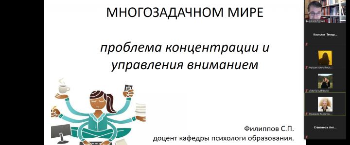 Доцент кафедры психологии образования Сергей Петрович Филиппов провел вебинар для «Как бороться с рассеянностью в многозадачном мире»