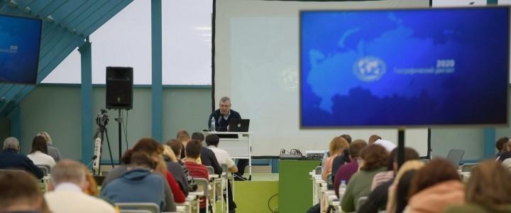 Прошел XVI съезд Русского Географического Общества