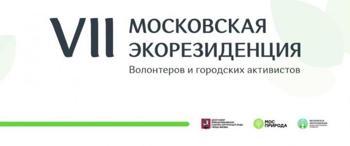 Преподаватели Географического факультета – участники VII Московской экорезиденции волонтеров и городских активистов