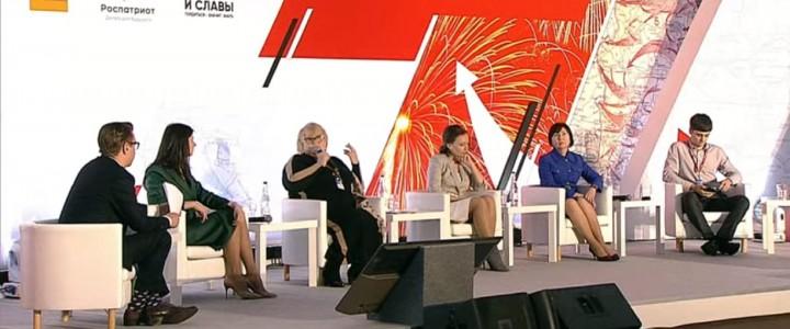 Сотрудники МПГУ приняли участие во Всероссийском патриотическом форуме