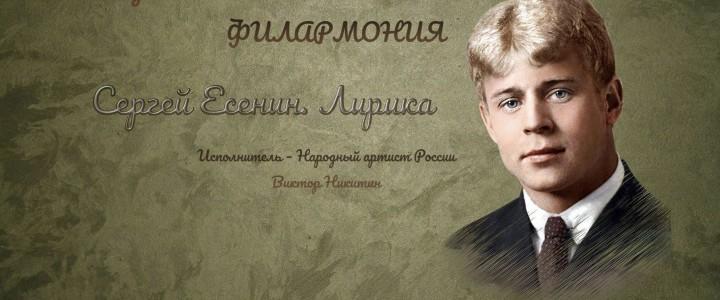 Лирика Сергея Есенина