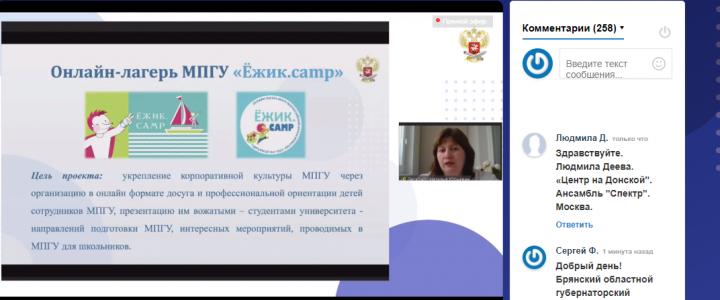 Опыт МПГУ по работе с детьми в онлайн лагере представлен на VII Всероссийском совещании работников сферы дополнительного образования детей