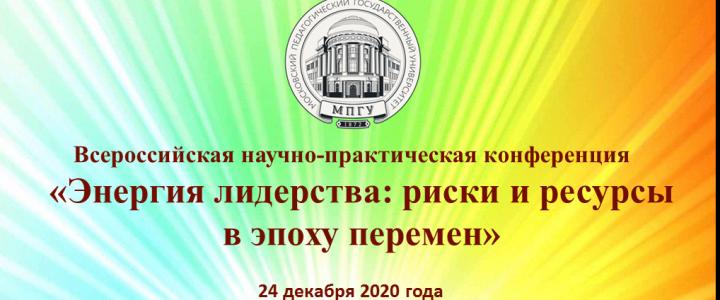 24 декабря 2020 г. на базе Покровского филиала МПГУ прошла Всероссийская научно-практическая конференция «Энергия лидерства: риски и ресурсы в эпоху перемен»