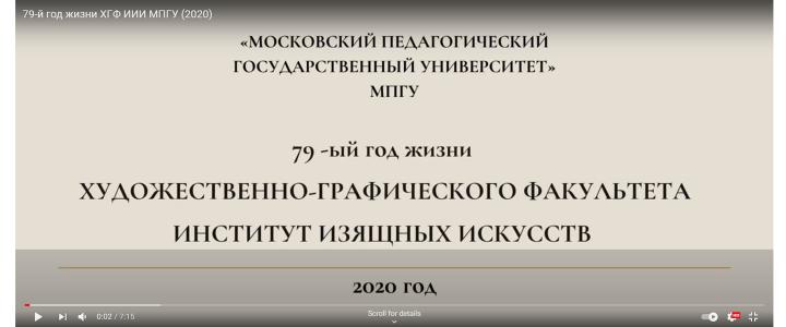 79-й год жизни ХГФ ИИИ МПГУ (2020) – итоги