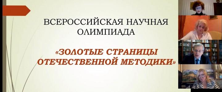 VI всероссийская научная олимпиада  «Золотые страницы отечественной методики» в Институте филологии