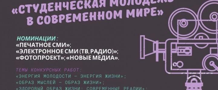 Радио «Пульс» МПГУ выходит на международный уровень