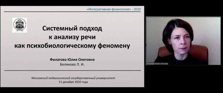 Профессор Ю.О. Филатова выступила с докладом на конференции «Интегративная физиология – 2020»