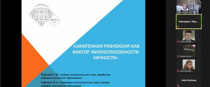 Методологический семинар по психологии жизнеспособности личности