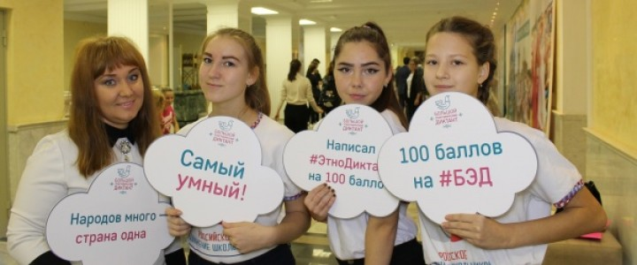 Поздравляем студентов МПГУ – 100-балльников Большого этнографического диктанта 2020 года!