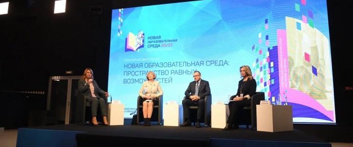 Добровольческий центр МПГУ на Всероссийском форуме «Новая образовательная среда»
