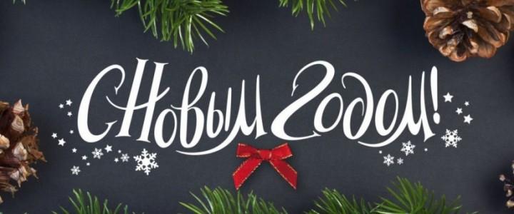 Уважаемые студенты, родители, дорогие коллеги, от всей души поздравляю Вас с наступающим  Новым 2021 Годом и Рождеством