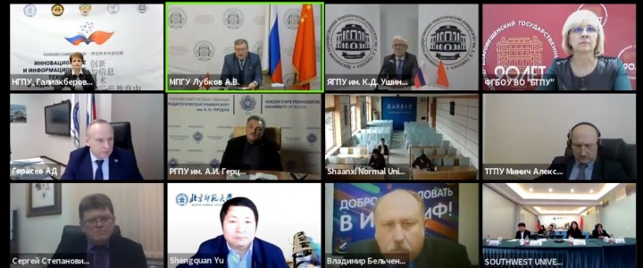Китайско-российской симпозиум, посвященный новым технологиям, прошел при поддержке МПГУ