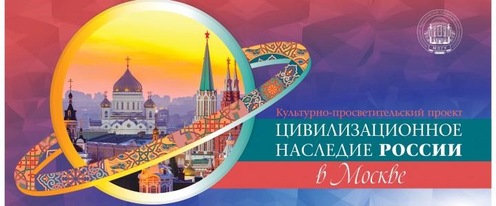 Стартует Итоговое мероприятие проекта «Цивилизационное наследие России в Москве»