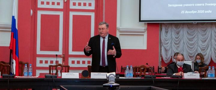 25 декабря 2020 года состоялось заседание ученого совета МПГУ в смешанном формате