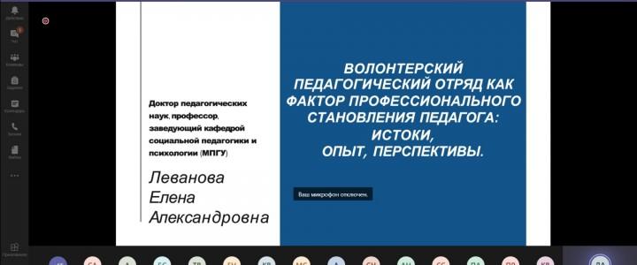 Преподаватели Института педагогики и психологии выступили с докладами в рамках научно-практической конференции «Добровольчество России: история и современность»