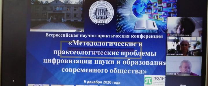09 декабря 2020 года в Покровском филиале МПГУ в формате он-лайн, прошла Всероссийская научно-практическая конференции на тему: «Методологические и праксеологические проблемы цифровизации науки и образования современного общества»